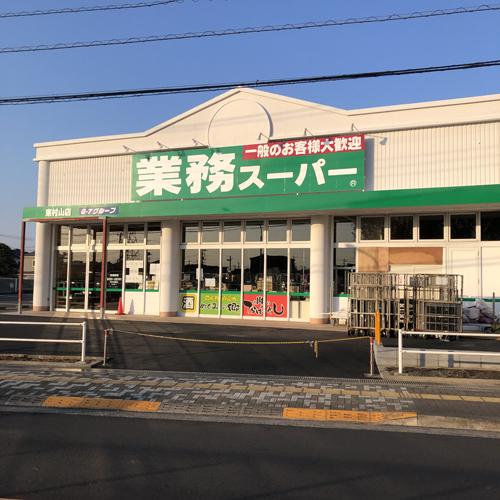「西松屋」のあとにオープンする「業務スーパー」