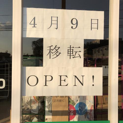 入り口にはオープン日の貼り紙が