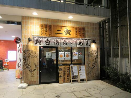麺場 二寅秋津本店