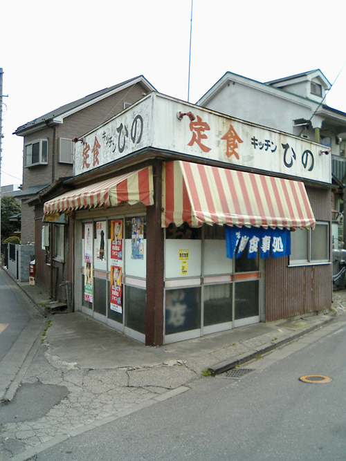 2005年4月の「ひの食堂」