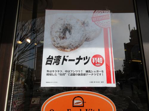 「台湾ドーナツ」だって?