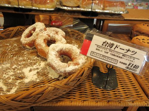 これが「台湾ドーナツ」