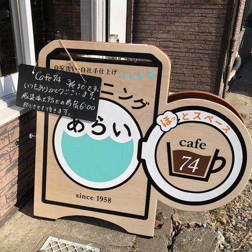 cafe74