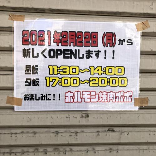 オープン日の告知