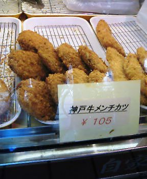 神戸牛メンチカツ