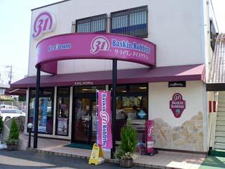 サーティワン アイスクリーム東村山店