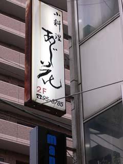 「小料理あじ花」