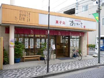 菓子処あかぎ 久米川店