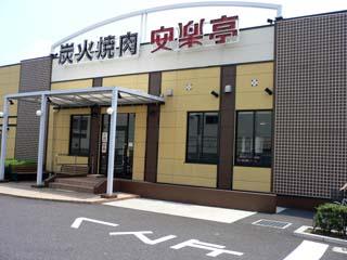 安楽亭 野口橋店