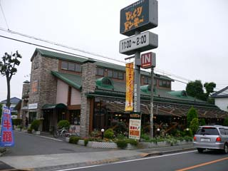 びっくりドンキー 東村山店