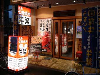 牛繁 東村山店