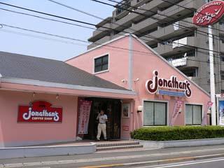 ジョナサン 東村山店