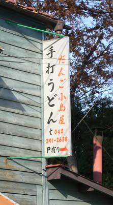 看板には「だんご」の文字が