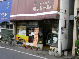 「モンドール洋菓子店」
