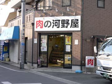 肉の河野屋秋津店