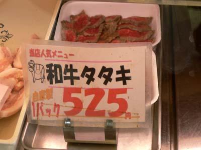 和牛タタキ