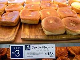 ジャージークリームパン