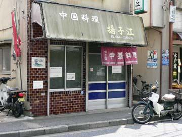 15年前の「揚子江」
