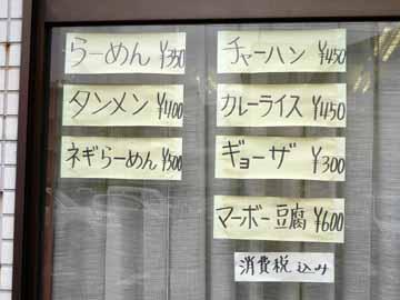 ラーメンがナント350円!