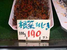 根菜ひじき