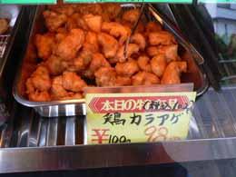 鶏カラアゲ