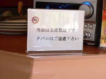 全席禁煙のうれしい表示