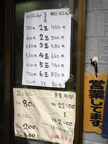 値段表。安い!