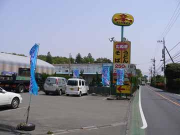 山田うどんの看板