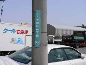 電柱の住所表示は確かに東村山だ!