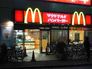マクドナルド久米川店
