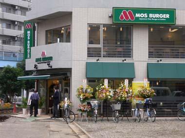 久米川駅北口にオープンしたモスバーガー