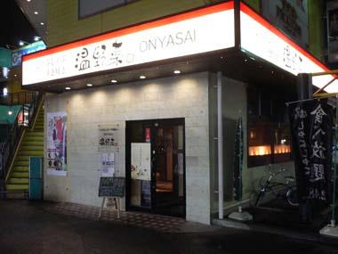 しゃぶしゃぶ温野菜 東村山店