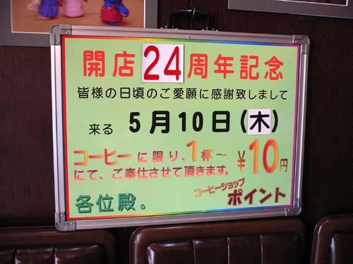 開店24周年記念の告知ボード