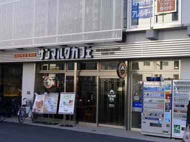 サンマルクカフェ 東京久米川店