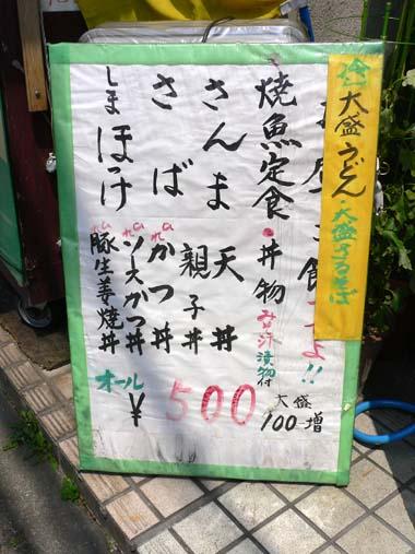 ランチの看板。ナントどれも500円!