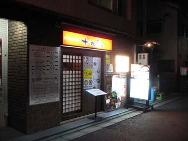 十九家 久米川店