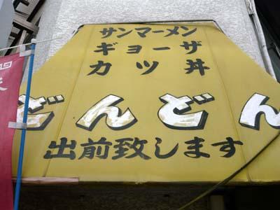 看板には「カツ丼」の文字が