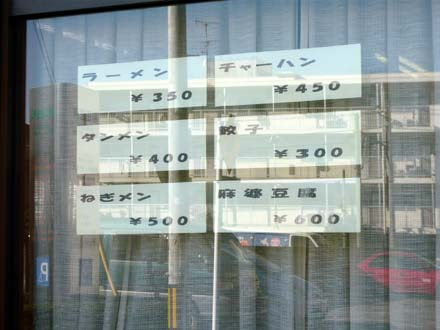 窓に張ってある驚きのメニュー価格