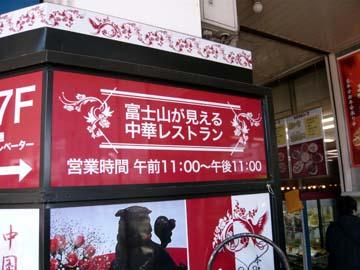「富士山が見える中華レストラン」という謳い文句