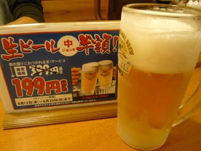 生ビールがナント半額