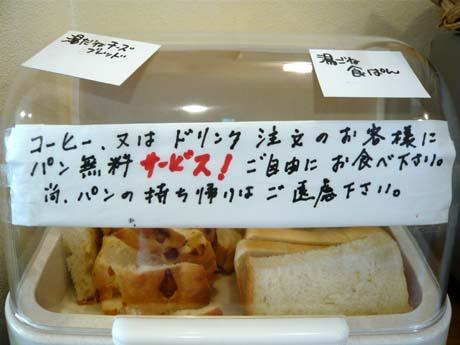 エエッ、このパン、食べ放題なの!