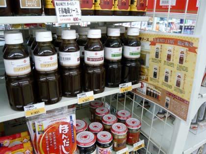 「竹田商店」のソースもちゃんとある