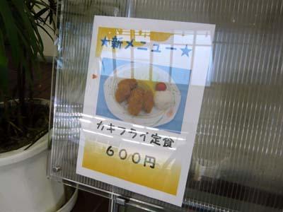 「カキフライ定食」があったとは