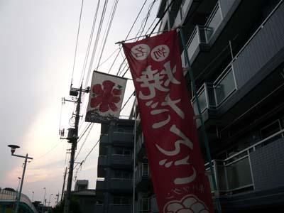ナント「氷」の旗が