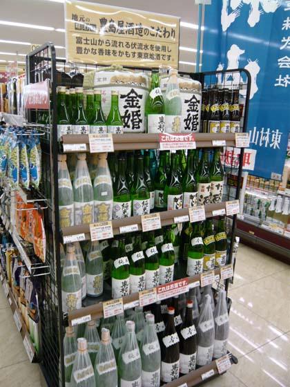 「豊島屋酒造」のコーナー