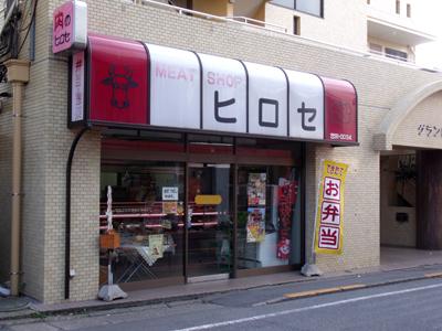 ヒロセ肉店