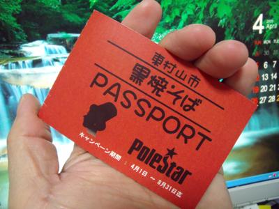 「黒焼そばパスポート」をゲット