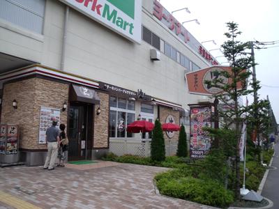 ステーキハンバーグ&サラダバー けん東村山店