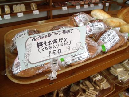縄文土偶パン