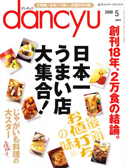 「dancyu」2009年5月号